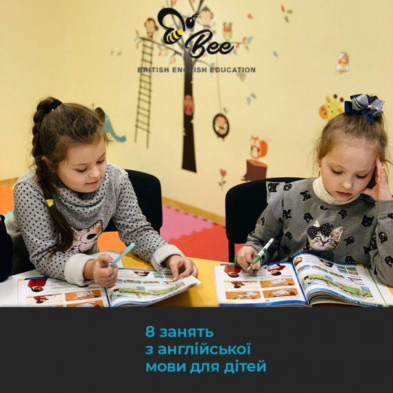 Англійська мова для дітей у Житомирі. 8 занять з англійської мови. Дитячий мовний центр_01