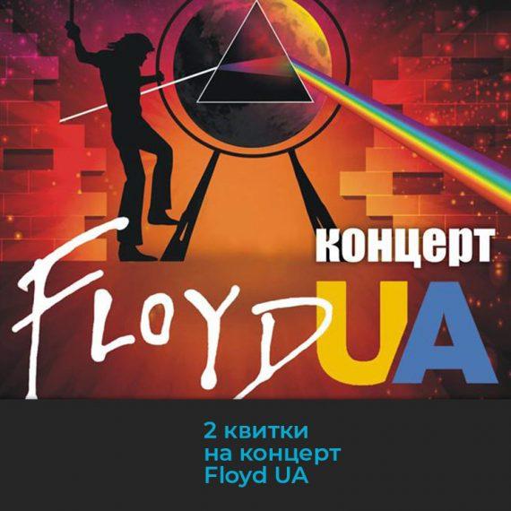 Билеты на концерты в Житомире. Pink Floyd Tribute Житомир_01