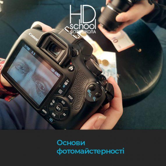 Фотокурсы в Житомире. как правильно фотографировать. Фотошкола HD-school Житомир_01