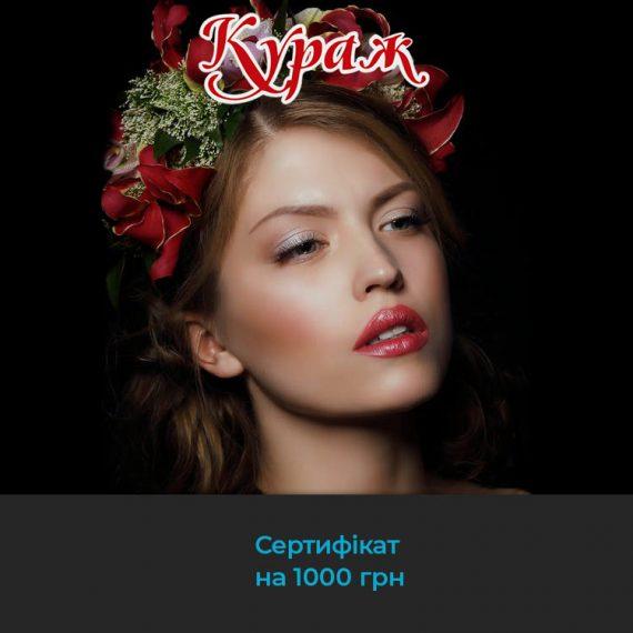 """Сертифікат у салон краси """"Кураж"""" на 1000 грн"""