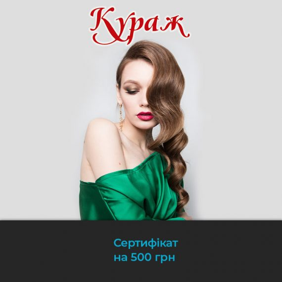 """Сертифікат у салон краси """"Кураж"""" на 500 грн"""