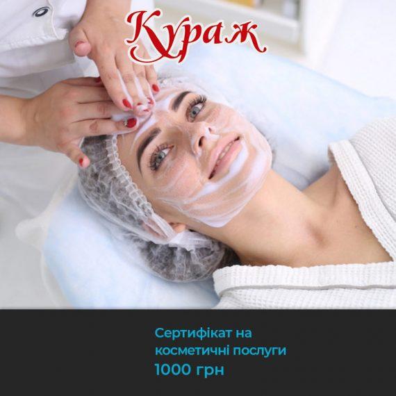 Сертификат на 1000 грн на услуги косметолога в Житомире. Татуаж. Чистка лица. Визаж_01