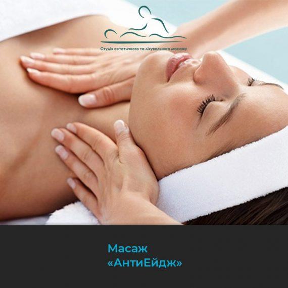 Омолоджувальний масаж у Житомирі. Масаж обличчя і зони декольте_01