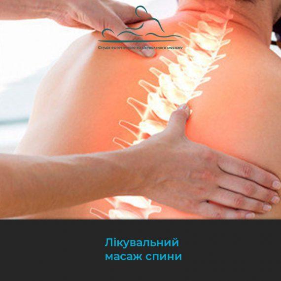 Лікувальний масаж у Житомирі. Масаж спини_01