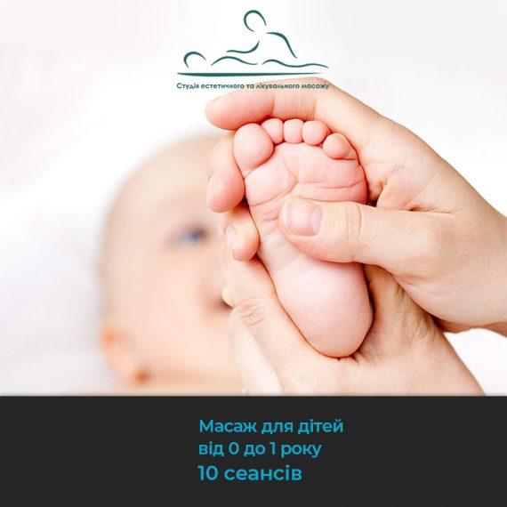 Дитячий масаж у Житомирі. Масаж для немовлят, для дітей до 1 року_01