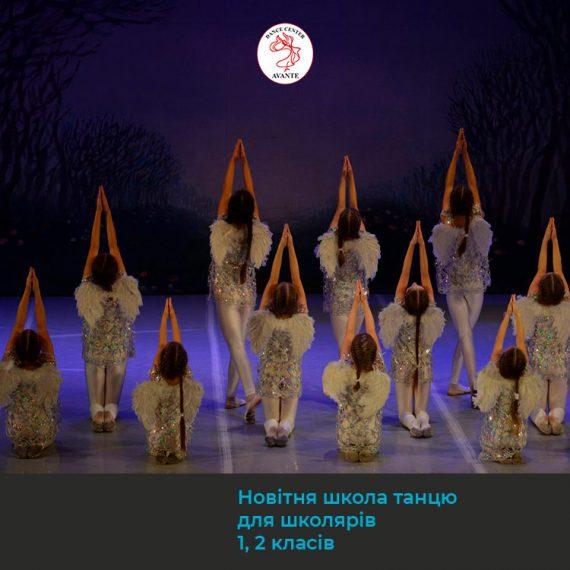 танцы для детей Житомир