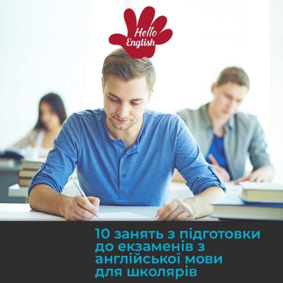 подготовка к экзаменам по английскому