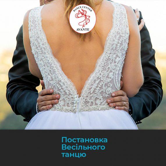Постановка весільного танцю у Житомирі. Танець для молодят