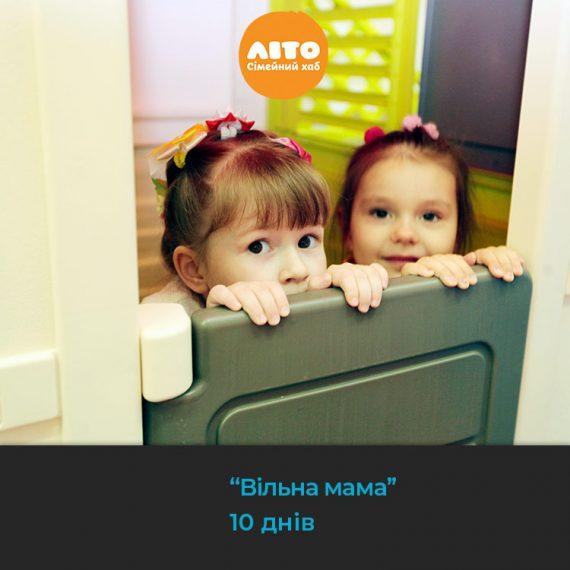 Игровая комната в Житомире. Развлечение для детей. Свободная мама. Няня Житомир