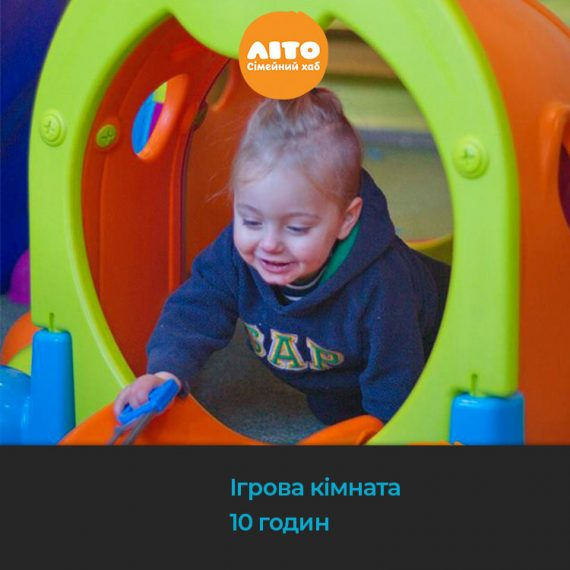 Игровая комната в Житомире. Развлечение для детей