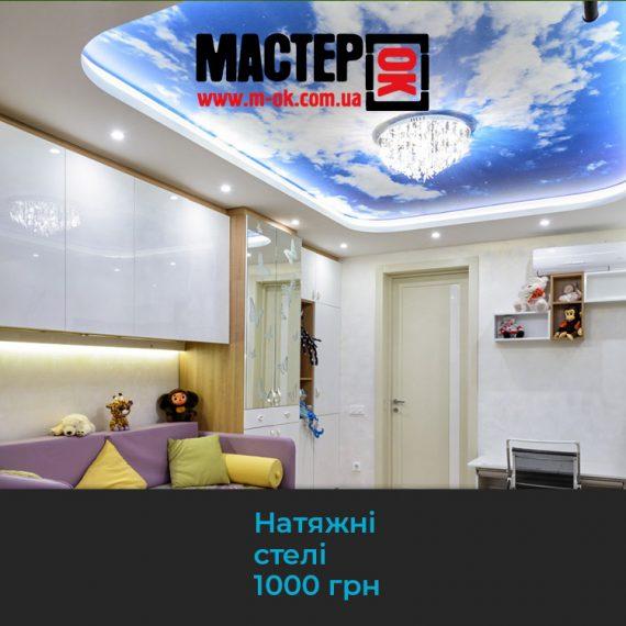 Натяжной потолок Житомир. МастерОк Житомир