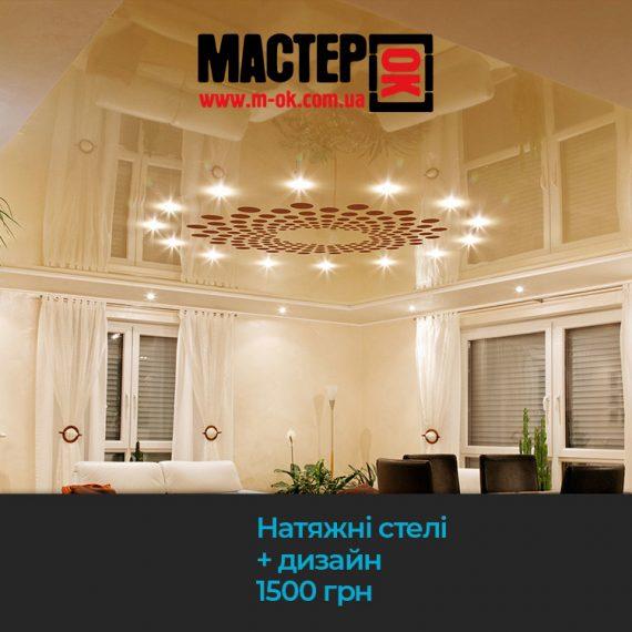 Натяжной потолок Житомир. Дизайн и
