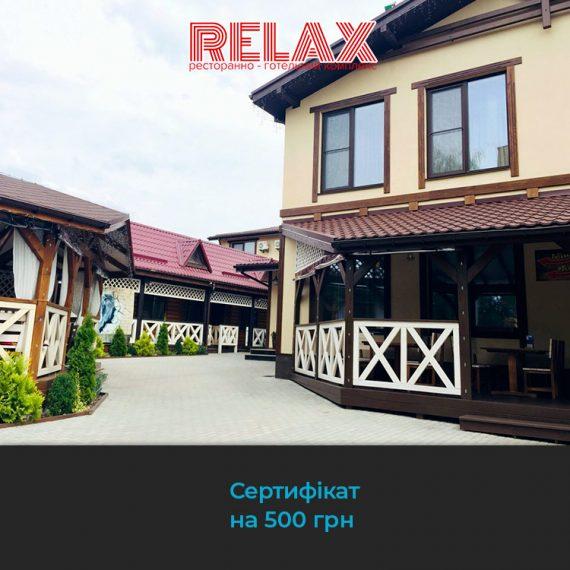 Релакс Житомир. Отельно-ресторанный комплекс Relax в Житомире