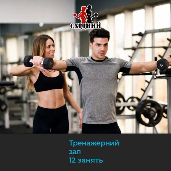 Тренажерные залы Житомира. Фитнес центр в Житомире