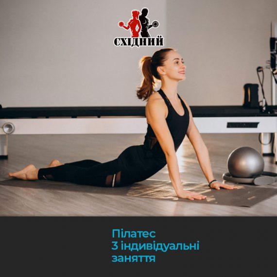 """Пилатес в Житомире. Фитнес центр """"Східний"""""""