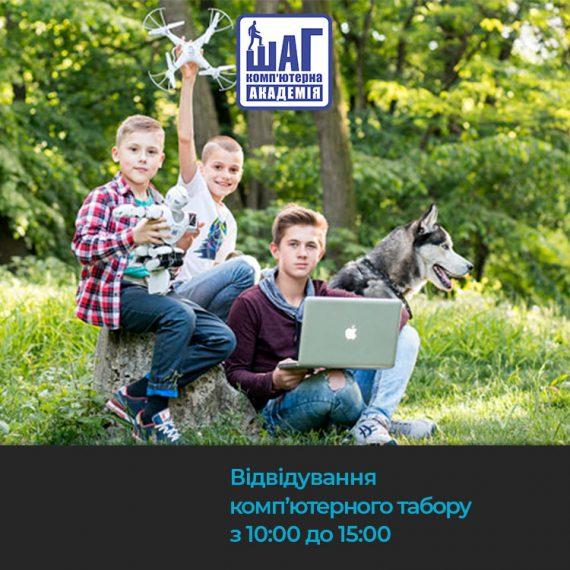 Компьютерная академия Шаг. Летний компьютерный лагерь