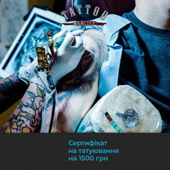 Сделать татуировку в Житомире. Тату