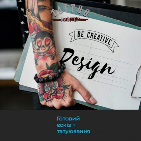 Сделать татуировку в Житомире. Эскизы для тату