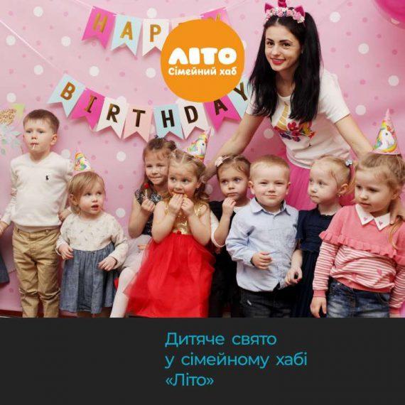 Праздник для детей Житомир. Развлечения для детей Житомир