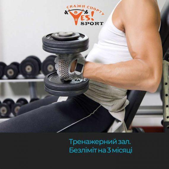 Тренажерный зал Житоимр. Спортивный клуб Yes sport