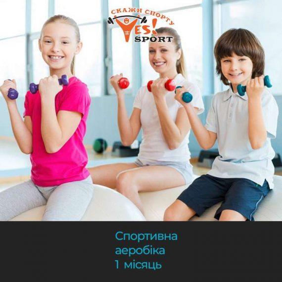 Аэробика для детей Житомир.Спортивный клуб Yes sport