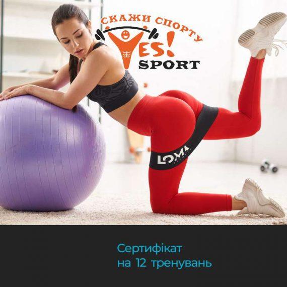 Фитнес-клубы Житомир. Спортивный клуб Yes sport