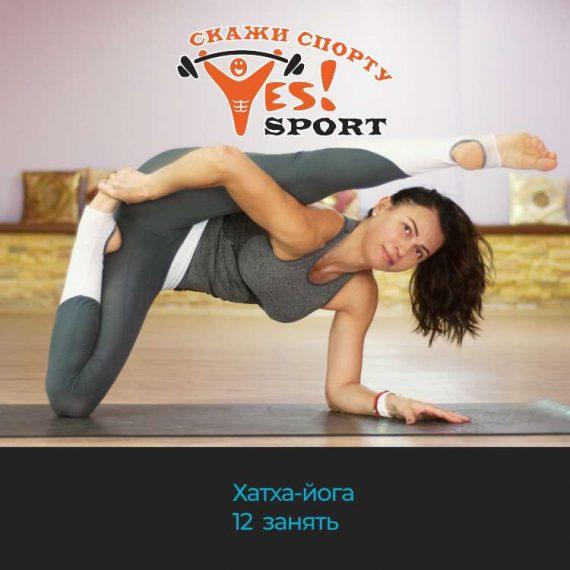 Йога Житомир. Хатха-йога.Спортивный клуб Yes sport
