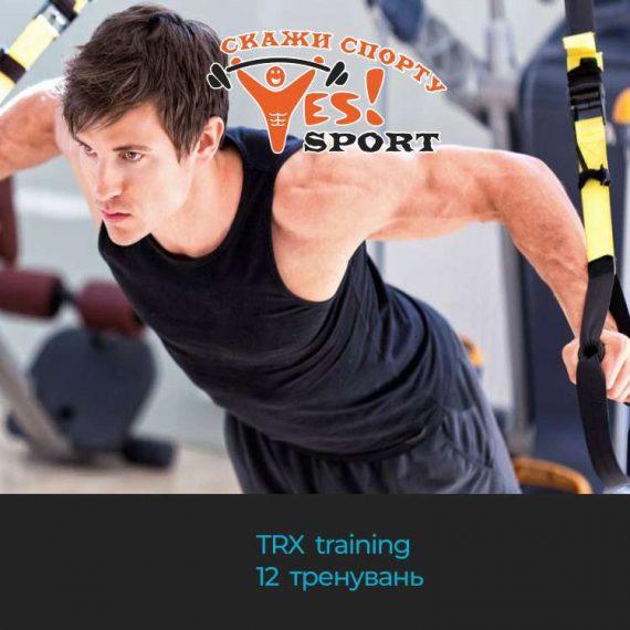 TRX Житомир. Спортивный клуб Yes sport