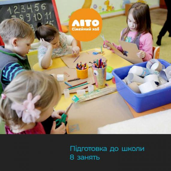 Подготовка к школе Житомир