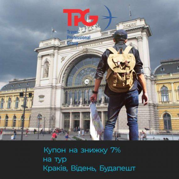 Скидки на туры в Европу