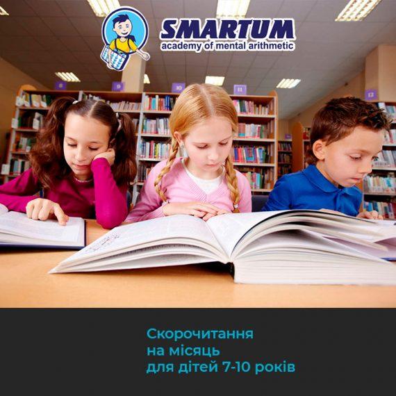 Смартум Житомир