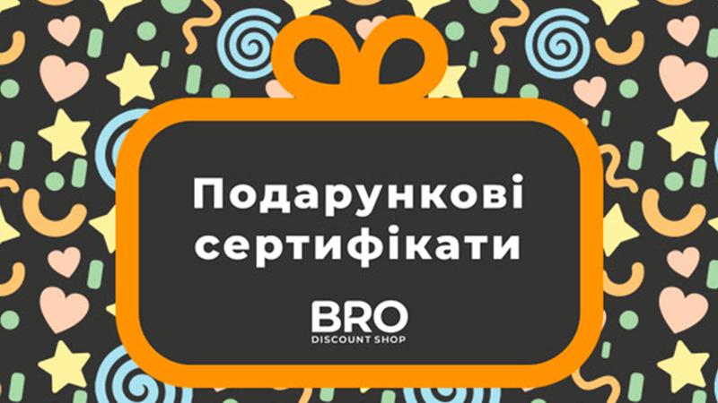 Гарні новини - BRO розширюється!
