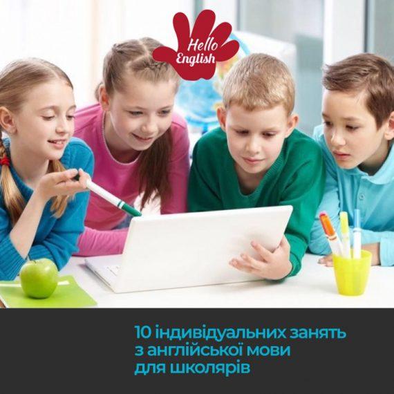 обучение английскому в Житомире