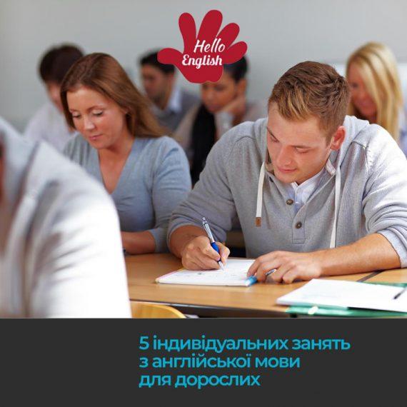 курсы английского в Житомире