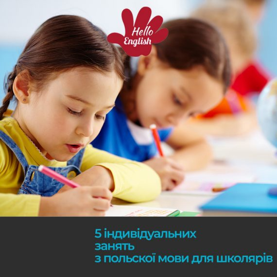 курсы польского языка в Житомире
